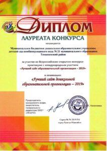 Лауреат конкурса Лучший образовательный сайт